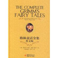 格林童话全集:英文版