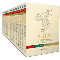 吴姐姐讲历史故事(全十五册)