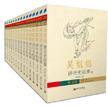 吴姐姐讲历史故事(全十五册)台湾持续热销、获奖多多的历史读物。刘墉、罗兰、林清玄倾情推荐。
