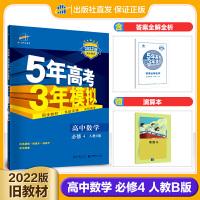 曲一线官方正品2021版53高中同步练习册必修4数学人教B版 5年高考3年模拟教材同步训练册