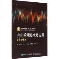 光电检测技术及应用(第2版) 周秀云 等 编著