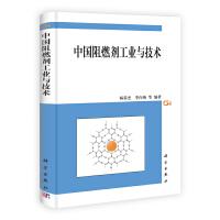 【按需印刷】-中国阻燃剂工业与技术