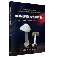 毒蘑菇识别与中毒防治