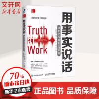 用事实说话:透明化沟通的8项原则 人民邮电出版社