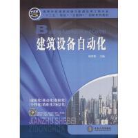 建筑设备自动化 中南大学出版社