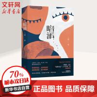 暗涌 北京十月文艺出版社
