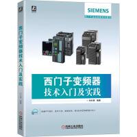 西门子变频器技术入门及实践 机械工业出版社