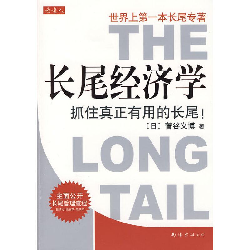 长尾经济学(全面公开长尾管理流程,自动化、低成本、高效率)