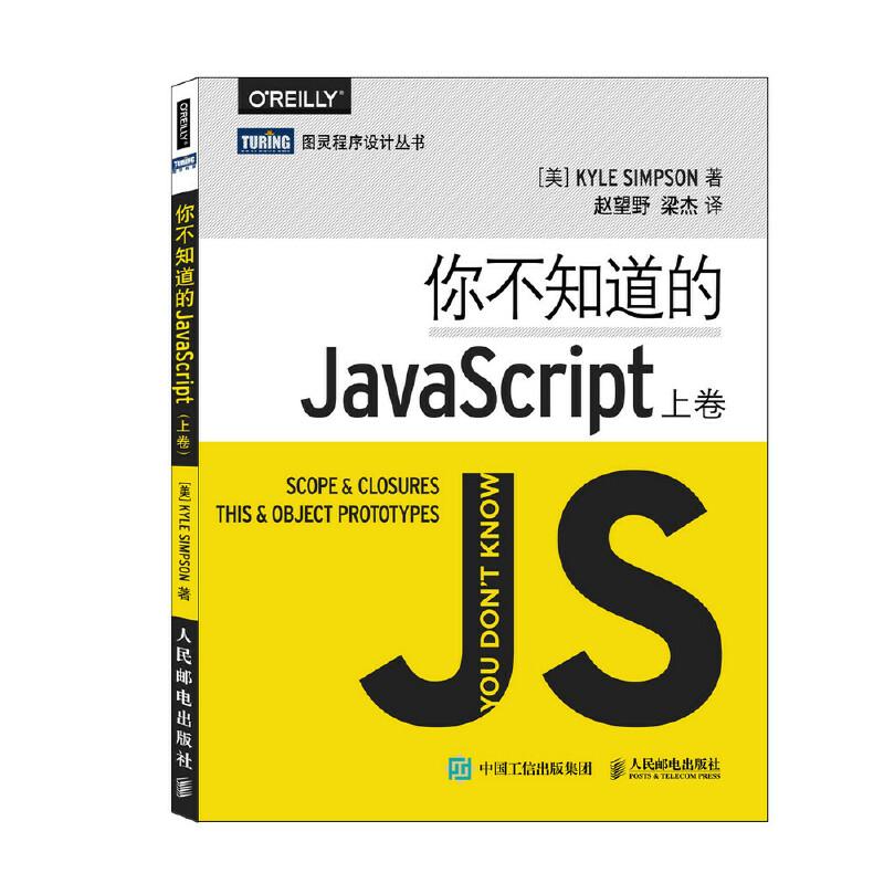 你不知道的JavaScript(上卷) 【图灵程序设计丛书】JavaScript开发经典入门图书  打通JavaScript的任督二脉 领略语言内部的绝美风光