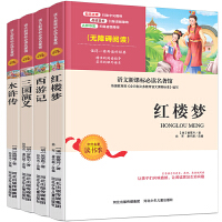 四大名著 三国演义 红楼梦 西游记 水浒传 新课标必读 无障碍阅读 全四册