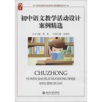 初中语文教学活动设计案例精选 北京大学出版社有限公司