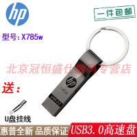 【支持礼品卡+送挂绳包邮】HP惠普 X785w 128G 优盘 V285w升级版 USB3.0高速U盘 128GB 防