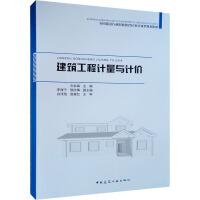 建筑工程计量与计价 中国建筑工业出版社