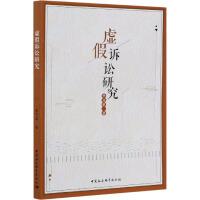 虚假诉讼研究 中国社会科学出版社