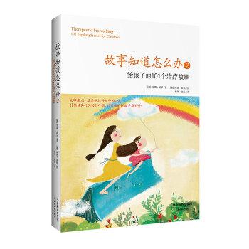 """故事知道怎么办2: 给孩子的101个治疗故事(畅销书作家""""故事医生""""苏珊佩罗再推佳作,帮助父母轻松化解孩子的挑战性行为。)"""