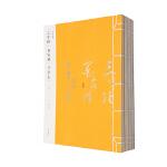 线装典藏:三字经・百家姓・千字文(全四册)