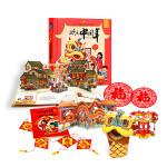 欢乐中国年礼盒版