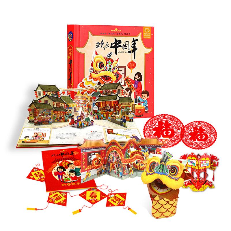 """欢乐中国年礼盒版立体纸艺互动机关:3D立体纸艺和精巧的互动机关让孩子进入""""立体""""的新年里,亲自体验传统新年的乐趣。喜庆欢乐中国年味:扑面而来的是久违的浓浓年味"""