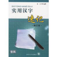实用汉字速记(修订本)