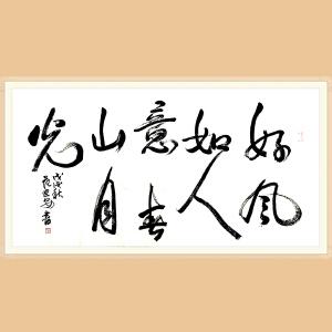 范迪安(好风如人意)ZH302附出版物+合影