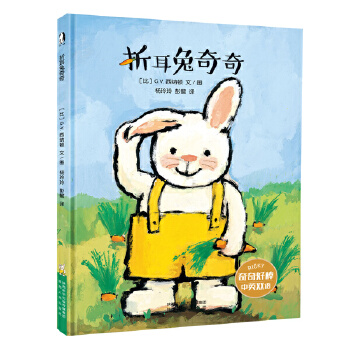 《暖绘本:折耳兔奇奇中英文双语》(G.V.西纳顿