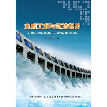 水利工程与环境保护