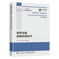 国之重器出版工程 装甲车辆故障诊断技术