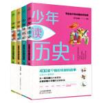 少年读历史(套装4册):写给孩子的中国历史故事,轻松成为历史小达人