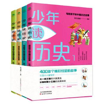 少年读历史(套装4册):写给孩子的中国历史故事,轻松成为历史小达人 400多个精彩纷呈的故事,360度写尽大一统王朝的兴衰更迭、分裂时期小王朝的流离转徙。精美的插画、鲜活生动的语言、现代的视角、妙趣横生的故事,带孩子畅游历史长河,撷取流传千年的大智慧
