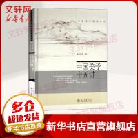 中国美学十五讲 北京大学出版社