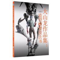 大山龙作品集&造形雕塑技法书 辽宁科学技术出版社