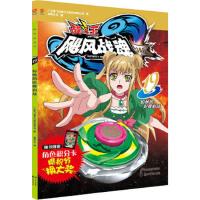 飓风战魂3--惊悚的陀螺对战19(漫画版) 广东奥飞动漫文化股份有限公司 9787551127721