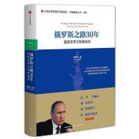【二手旧书8成新】俄罗斯之路年 张树华 中信出版集团 9787508686837