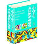 小学生多功能英语词典(32开双色版,大字体,保护学生视力)