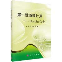 第一性原理计算――Heusler合金
