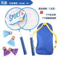户外儿童羽毛球拍3-15岁幼儿园球拍运动玩具小学生初学羽毛球双拍
