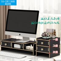 电脑显示器增高架子屏幕垫高底座笔记本办公室桌置物架桌面收纳盒 0.5C款 黑胡桃 三抽屉