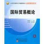 国际贸易概论(21世纪高职高专规划教材・财经管理系列)