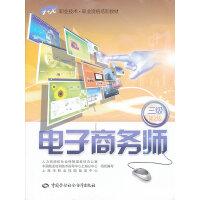 电子商务师(三级)第2版――1+X职业技术・职业资格培训教材
