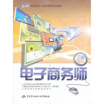 电子商务师(三级)第2版——1+X职业技术·职业资格培训教材 顺应**的市场需求。权威教材、鉴定专用,实例丰富、内容实用