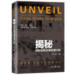 揭秘:国际危机决策案例分析