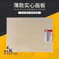 制图板 素描4K写生水粉画绘图板A2写生美术画板木质便携薄款垫板画图板 4K