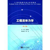 工程流体力学(第3版) 东南大学出版社