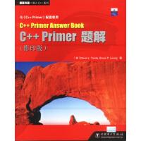 C++ Primer题解(影印本)