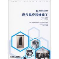 燃气具安装维修工(中级) 机械工业出版社