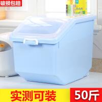 【好货】家用装米桶储米箱30斤50斤 5kg10kg防潮防虫米缸面粉收纳盒20米面 50斤实色篮 HY