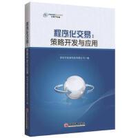 [二手旧书9成新]程序化交易:策略开发与应用深圳开拓者科技有限公司 9787513635257 中国经济出版社