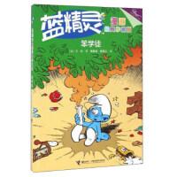 蓝精灵漫画:笨学徒(经典珍藏版) 9787544844772