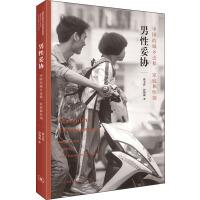 男性妥协 中国的城乡迁移、家庭和性别 生活.读书.新知三联书店