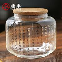 唐丰茶叶罐玻璃圆形心经装茶罐家用透明干果储物罐户外绿茶小茶盒